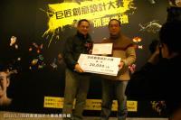 得獎記錄:2012/1/7巨匠創意設計大賽頒獎典禮