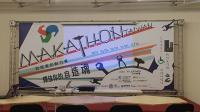 評審花絮:台灣首屆自造松makathon