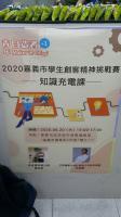 授課/演講花絮:2020嘉義市學生創客精神挑戰賽知識充電課演講分享