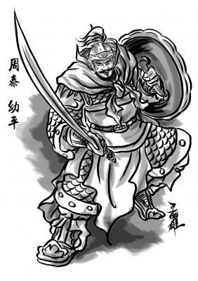 東吳人物篇-周泰 幼平
