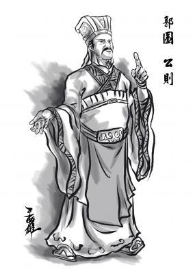 袁紹陣營-郭圖 公則