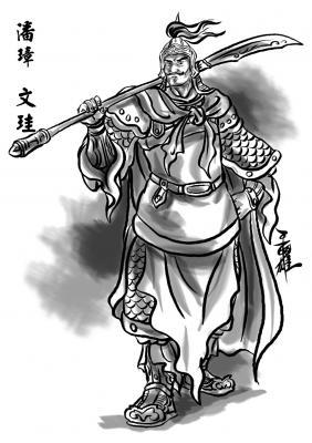 東吳人物篇-潘璋 文珪