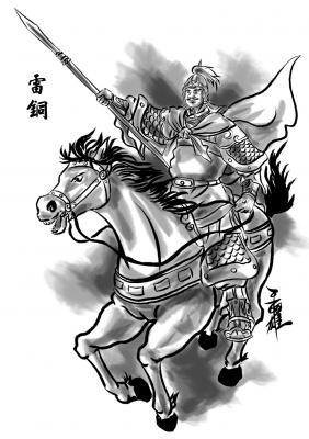 蜀漢人物篇-雷銅