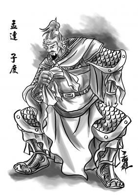 蜀漢人物篇-孟達 子敬