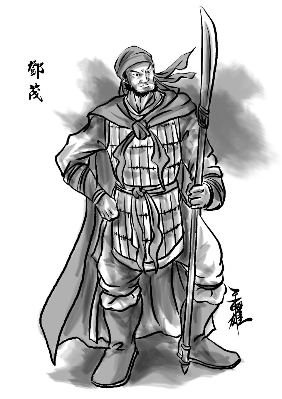 邓茂,为《三国演义》中的虚构人物,以黄巾贼将的身份登场.